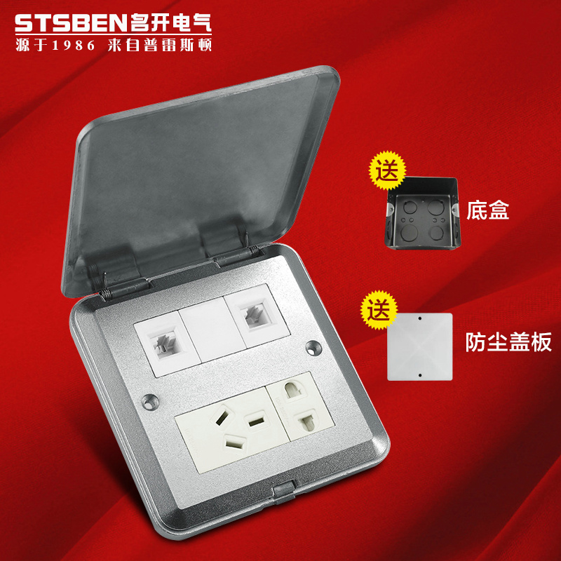Name to open the electrical inserted five holes to plug all copper waterproof flip stainless steel copper telephone computer socket to socket