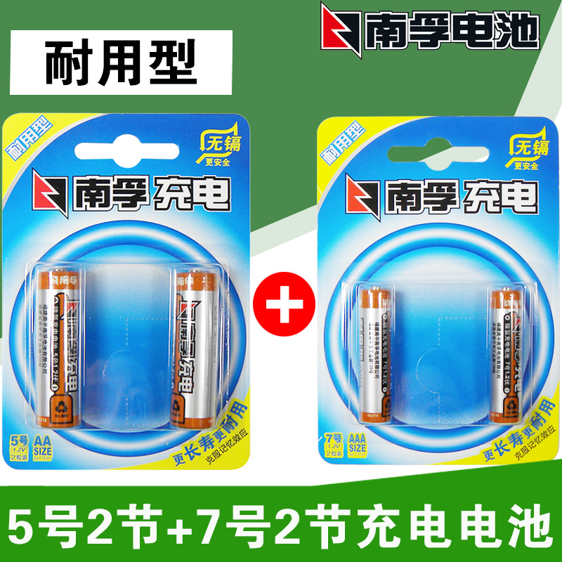 Nanfu battery no. 7 durable rechargeable battery section 2 + 2 section 5 aa nimh aa vii Genuine free shipping