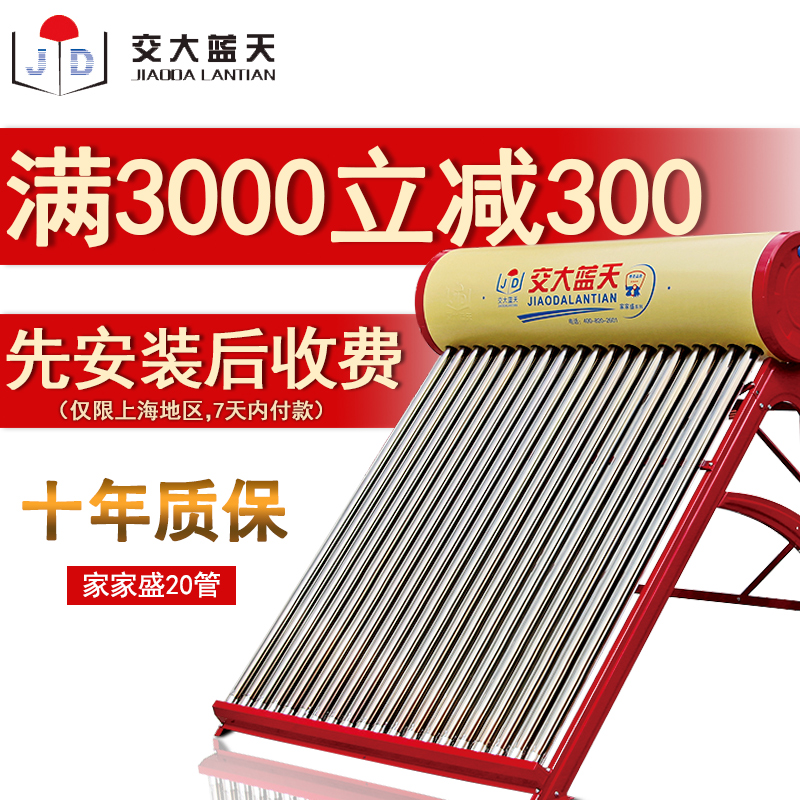 National chiao tung university blue solar water heater 304 stainless steel household intelligent automatic water plus electric water heater 20 tube