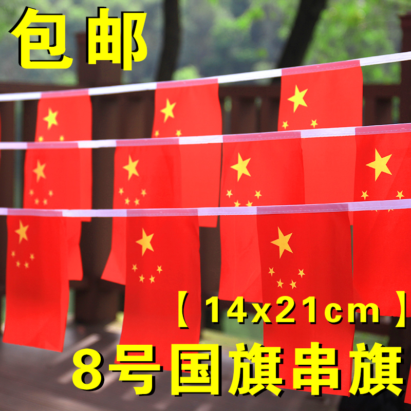 National day flag small flag string flag hanging flag bunting flags on 8 chinese flag string flag flag flag store decorations
