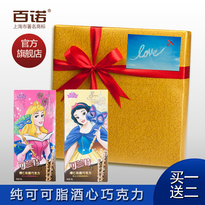 National day gift shanghai benro cocoa butter chocolate liqueur chocolate candy to send his girlfriend a birthday gift valentine's day to send men and women friends