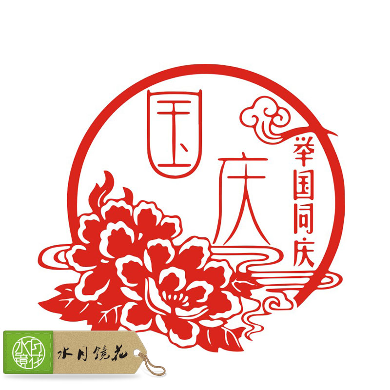 National day of elusive mirror flowers autumn festival national day celebration decorated storefront window stickers affixed grilles paper cutting sticker
