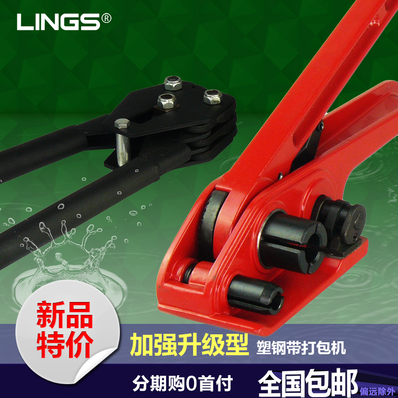 National free shipping plastic strapping manual strapping strapping machine new enhanced baler