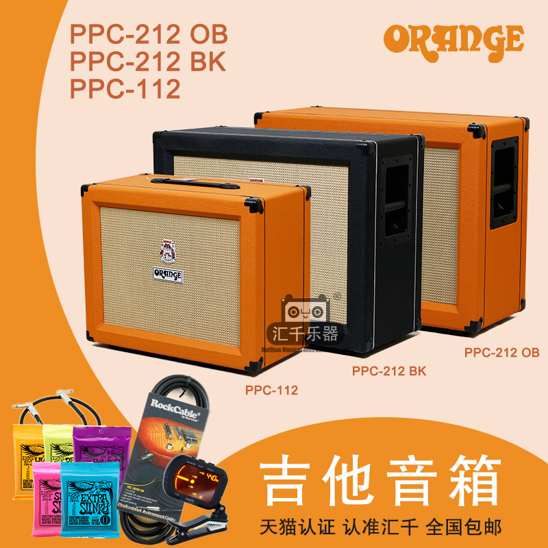 National free shipping send hao li orange orange PPC112 PPC212 cab electric guitar speaker cabinet