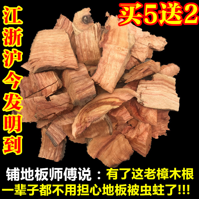 Natural camphor wood block floor dedicated pure camphor tablets non fenxie pest moth red camphor wood strips agent