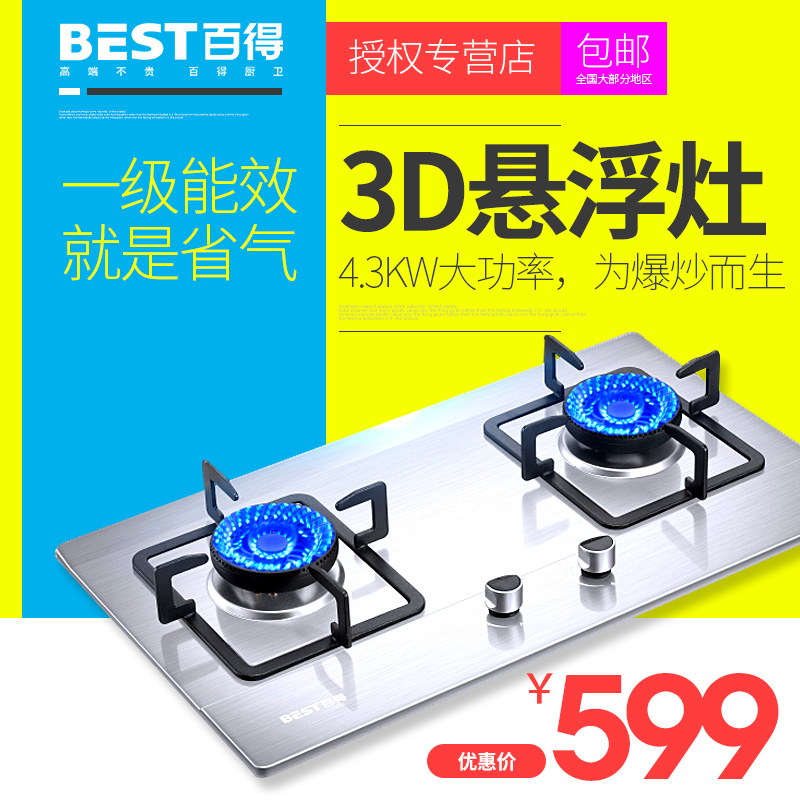 Natural gas stove gas stove desktop embedded dual gas stove household saving raging fire gas stove gas stove stainless steel lpg stove Free shipping