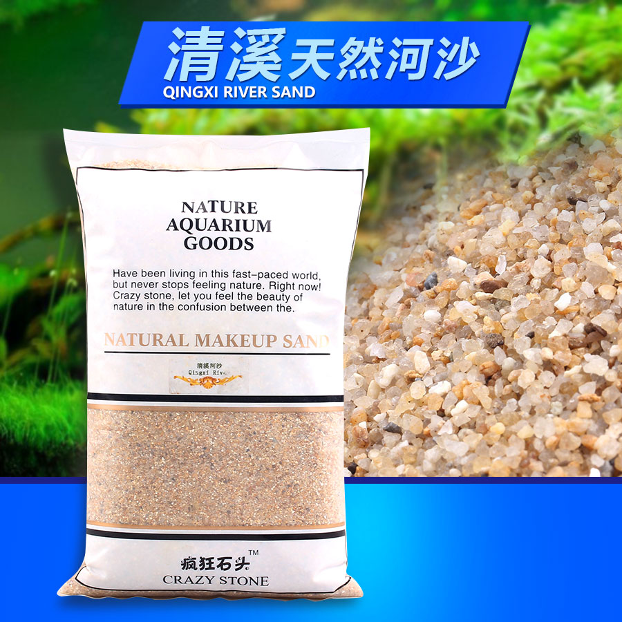 Natural sand bottom of the tank bottom sand turtle tank aquarium fish tank aquarium landscaping sand three lakes waterweeds makeup makeup sand sand sand free shipping