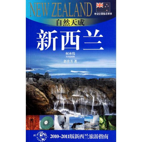 Naturalness implemented in new zealand version of the new zealand tourism guide/diplomat with you to see the world guo guifang genuine books