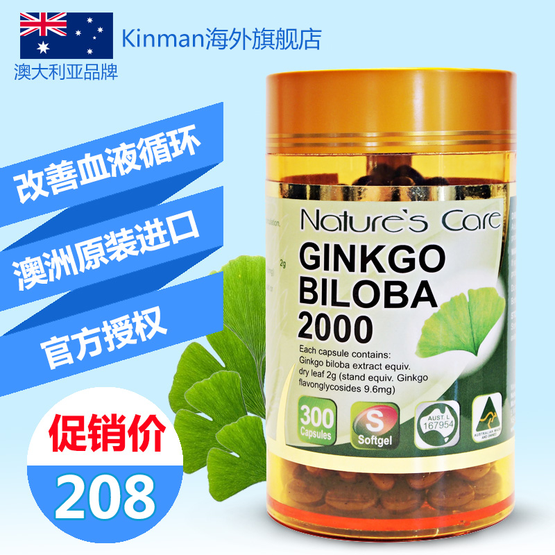 Nature 's care ginkgo biloba extract capsules imported from australia to improve blood circulation relieve recession