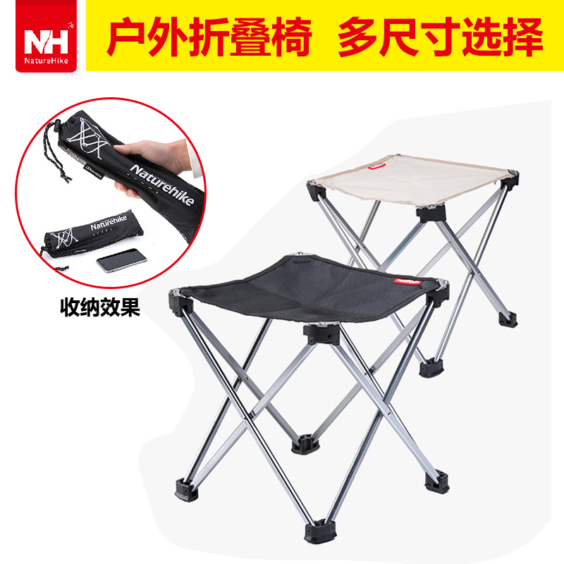 Naturehike nh outdoor travel camping lightweight aluminum folding stool fishing chair can be incorporated