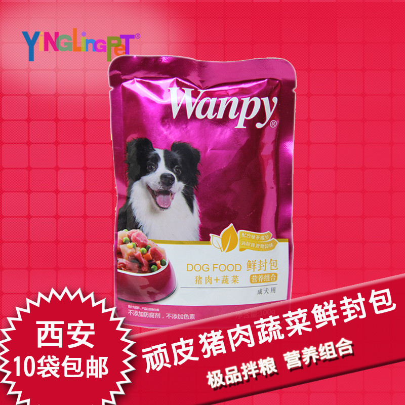 Naughty naughty fresh packet of pork and vegetables fresh packet of wet food mixed with food to share 10 bags free shipping xi'an gaba-rg