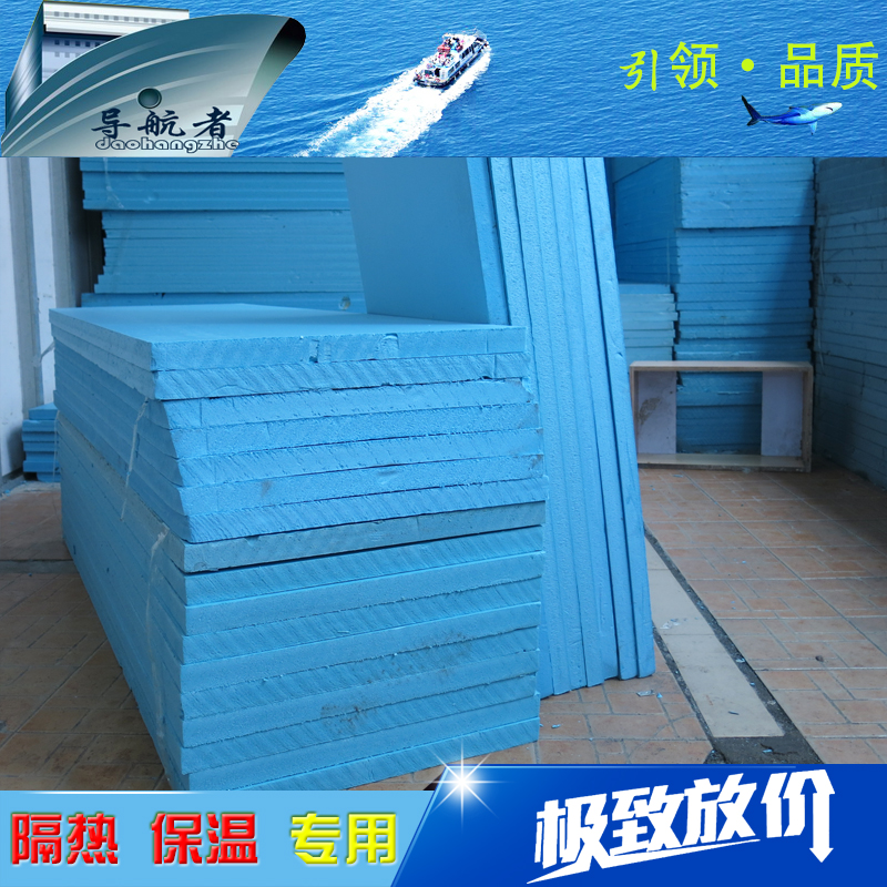 Navigator xps board roof insulation board wall insulation board foreshadowing po 30mm ground moisture board