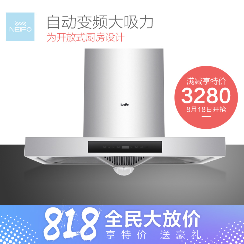 Neifo/within fu large suction hoods top suction hood household stainless steel touch smart Hood