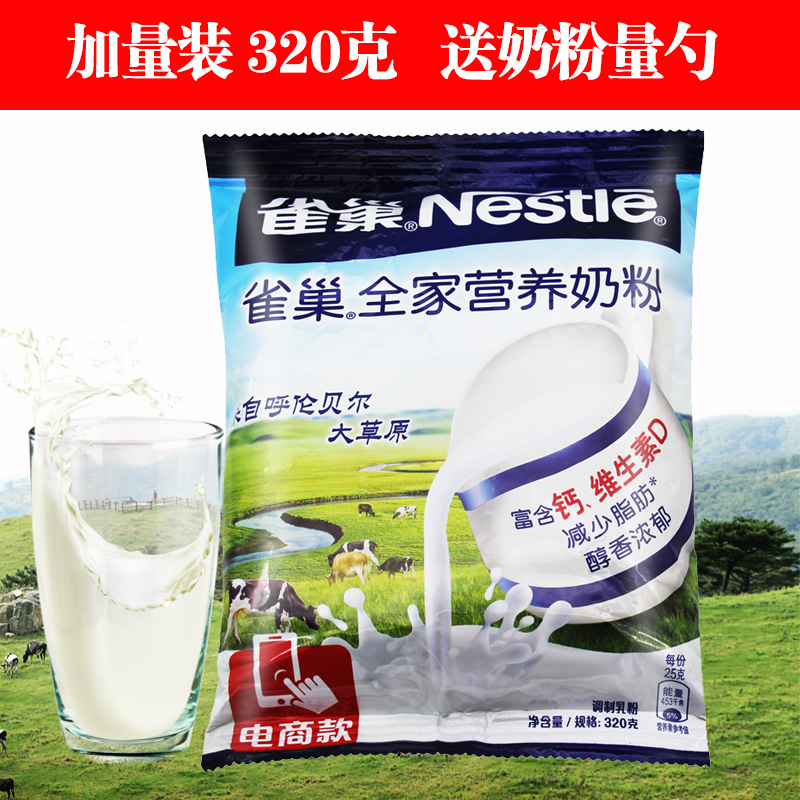 Nestle family nutrition sweet milk powder milk powder 300g nestle milk powder adult students over 2 bags of many provinces shipping
