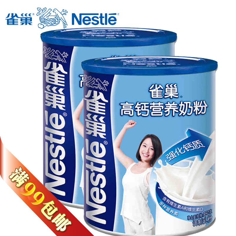 Nestle high calcium nutrition milk powder 850 grams of canned 2 adult student calcium milk powder breakfast drinks