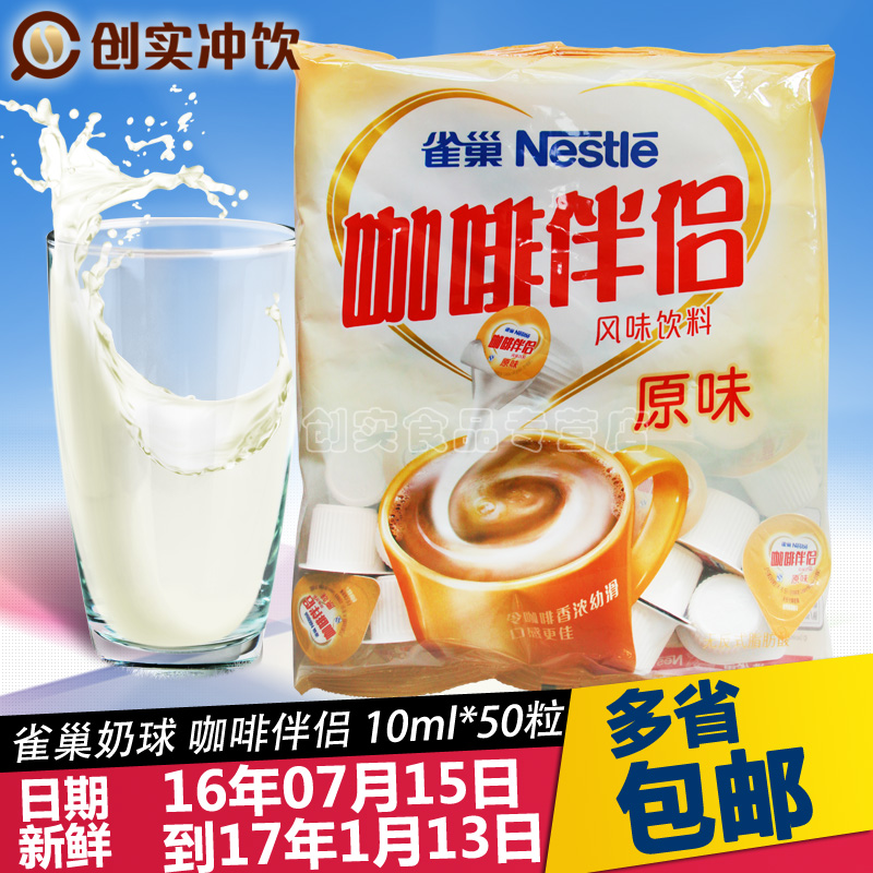 Nestle nestle coffee mate creamer cream ball ball ball 10 ml * 50/2 bags of coffee milk many provinces shipping