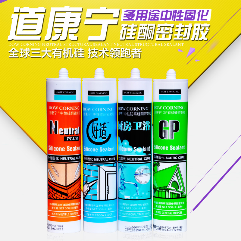 Neutral dow corning glass glue np kitchen mildew good fit plastic doors and windows waterproof silicone sealant silicone rubber