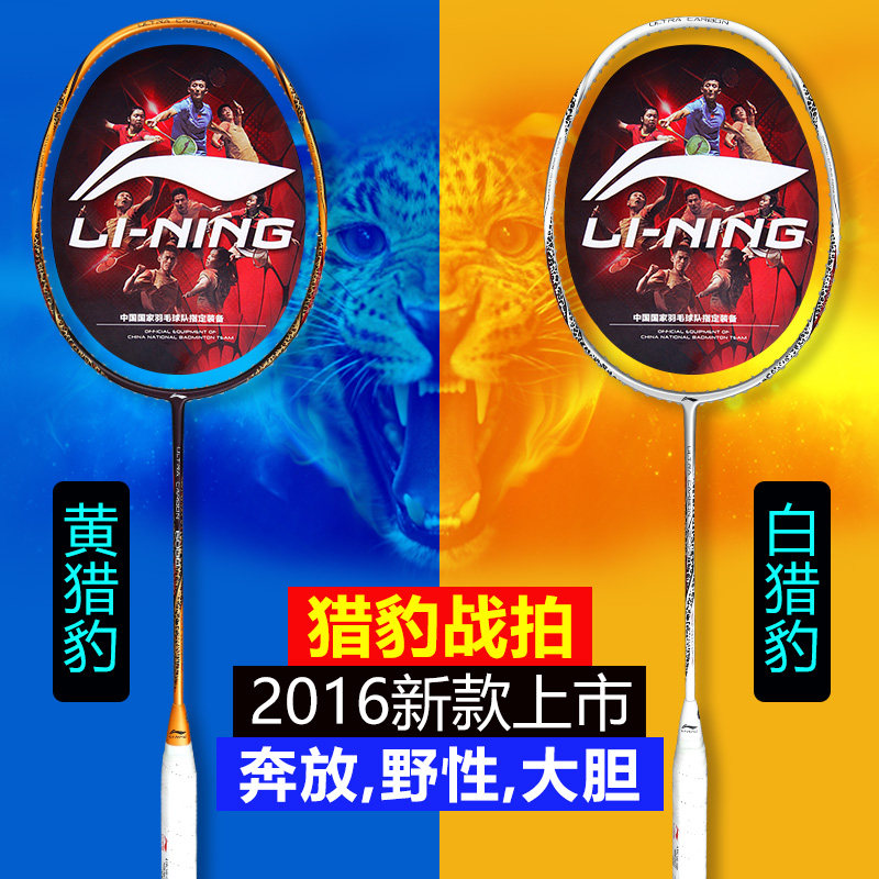 New authentic li ning badminton racket beat battle cheetahcheetahs ball badminton racket men and women single shot full carbon carbon fiber