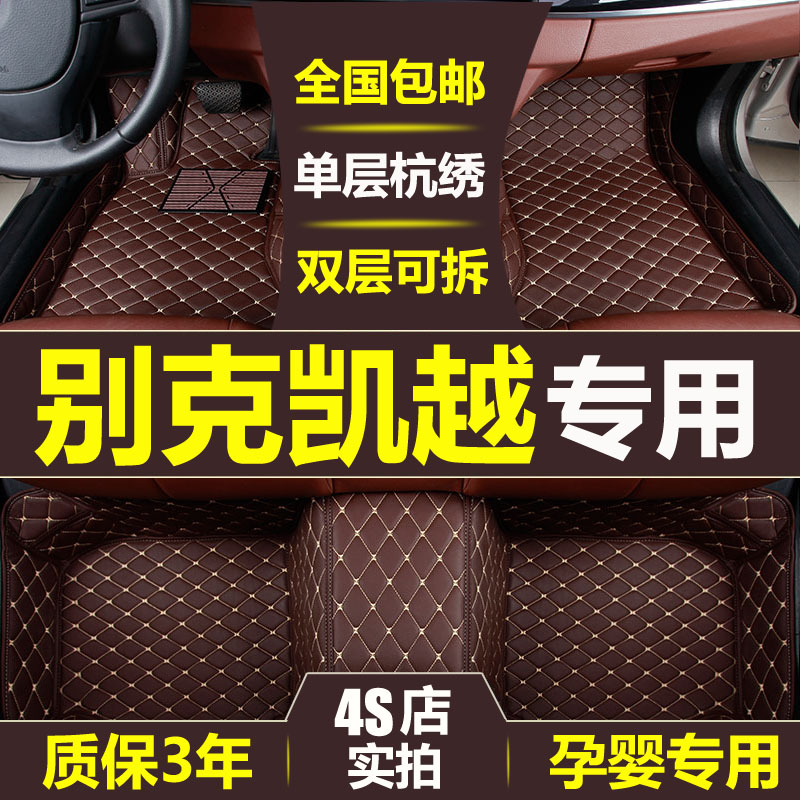 New buick excelle 2015 models car mats 12/13/double layer 2016 paragraph 14 new full surround wire loop pads