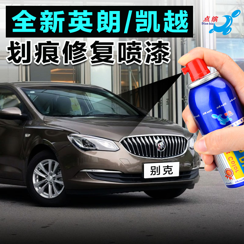 New buick excelle hideo up paint pen topaz brown white black double dedicated scratch repair since the painting kit