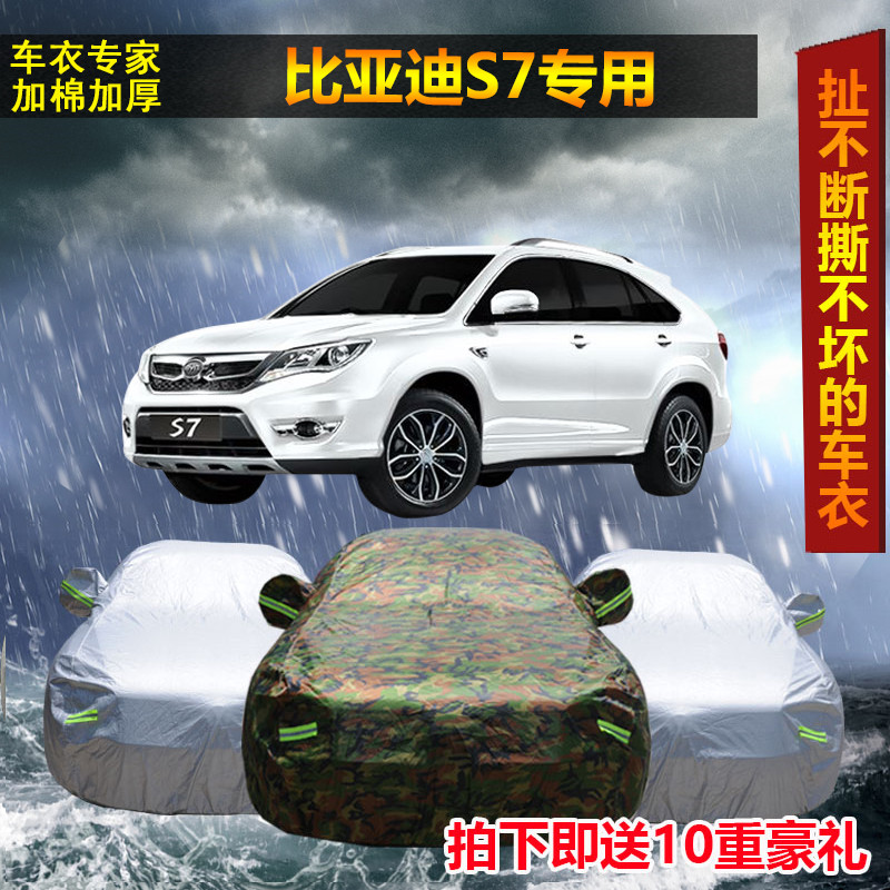 New byd s6 s7 suv camouflage oxford cloth insulation sunscreen car hood plus special thick sewing car covers