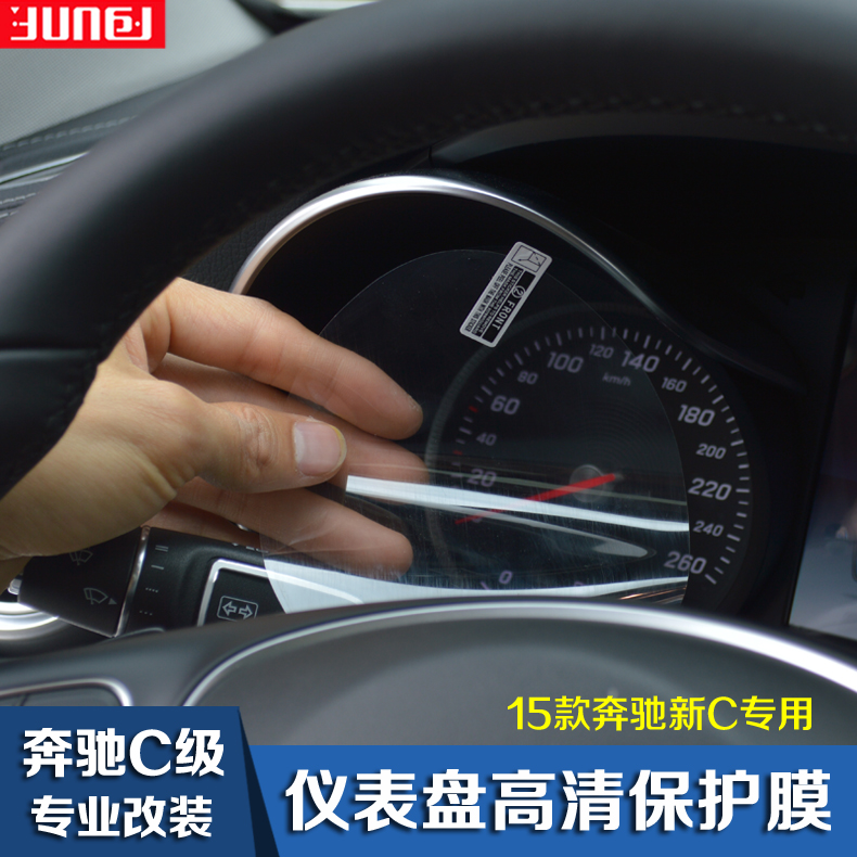 New c class refit dedicated benchi c180 c200l 260l interior film dashboard dashboard protective film film
