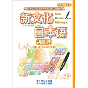 New culture in japan (with cd-rom primary 4) foreign language school culture nankai university press