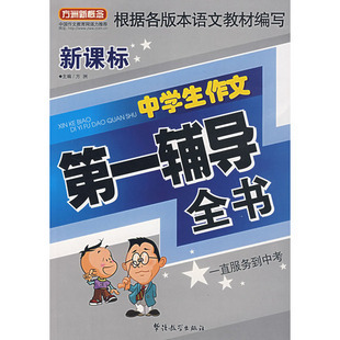 New curriculum high school students writing the first book counseling junior high school composition book language books genuine! special school students essay writing tutoring King/fangzhou new concept
