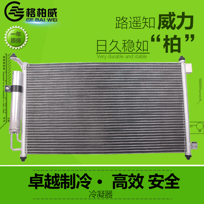 æ ¼æå¨ç¦ç¹new dedicated benz w210/211 e230 e300 e320 e350 radiator condenser air conditioning