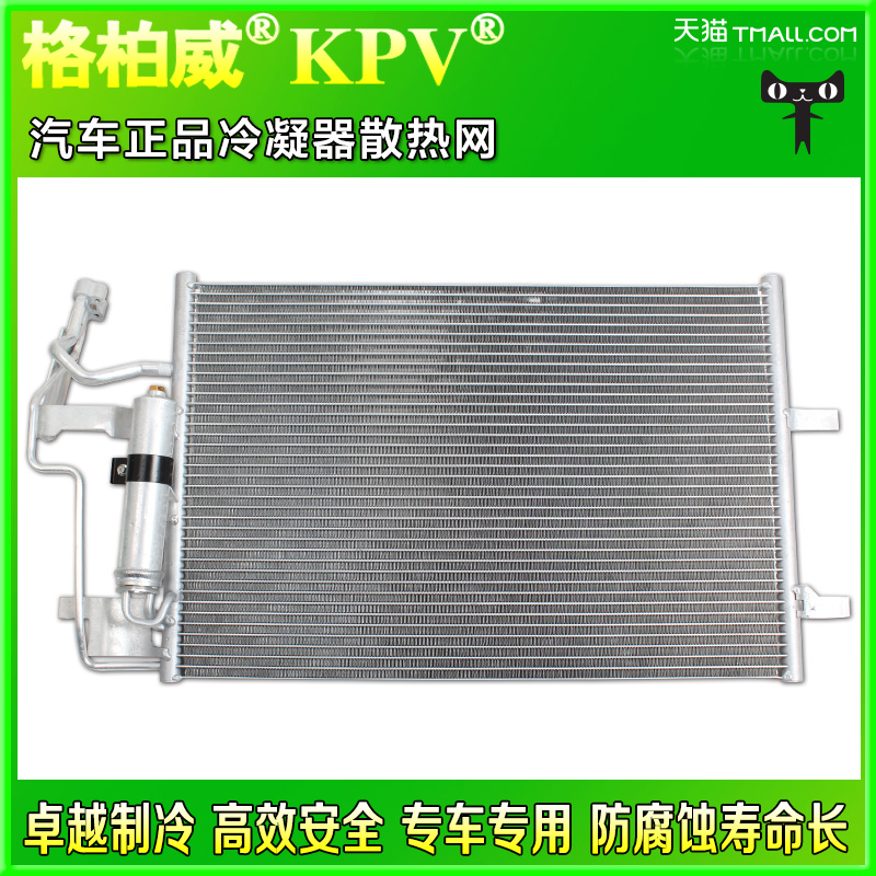 格柏威福特new dedicated fiat palio siena zhou mofeng faction lang automotive air conditioning radiator condenser