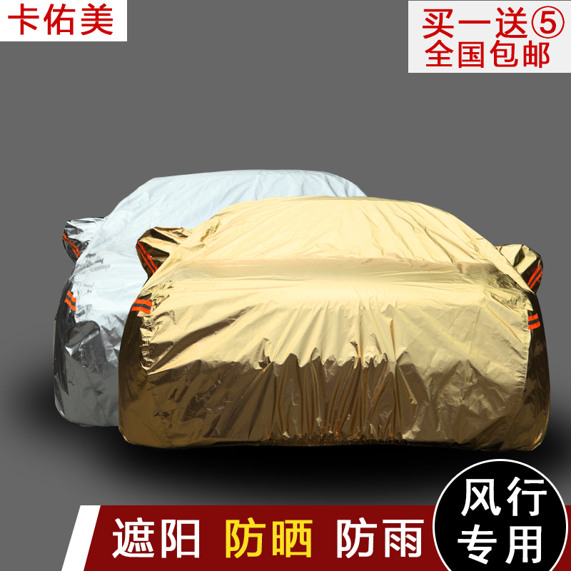 New dongfeng popular king plaza x5x3 lzgo car sewing car cover rain and sun car cover sunshield