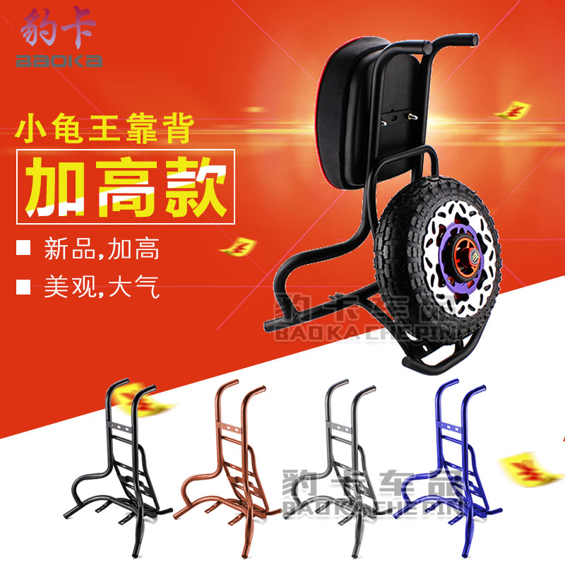 New electric car personalized car stickers modified small turtle king electric motorcycle moped car heightening shelf after shelf spare tire spare tire turtle king backrest