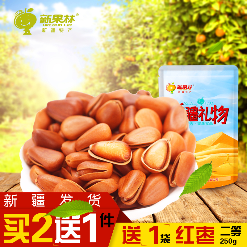 New fruit trees _ opening pine nuts 200g hand stripping northeast wild open pine nuts roasted specialty flavor of dried fruit snacks