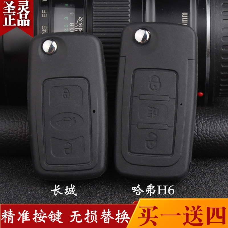 New great wall c30/c50 harvard h6 old models folding remote control key shell replace the original car key shell