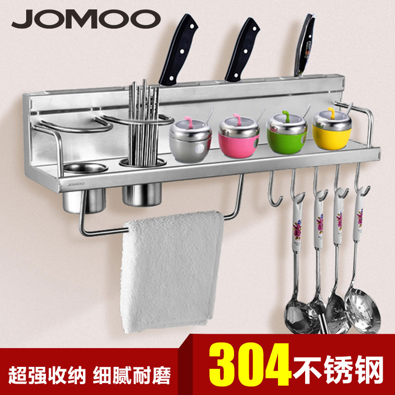 New jomoo jiumu 304 stainless steel kitchen shelving kitchen wall hanging hardware pieces 94037