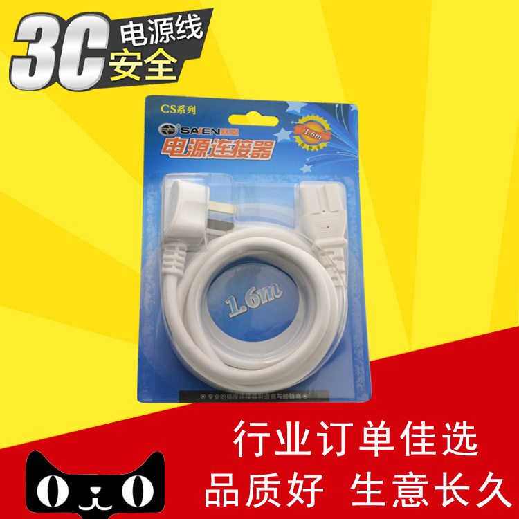 New joyoung juicer juice machine soymilk accessories universal power cord with three holes commodities word plug input line