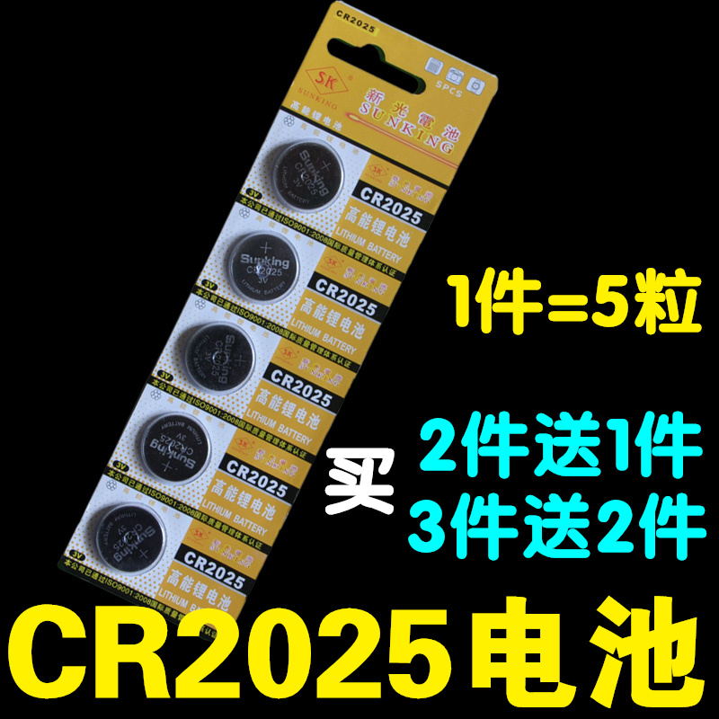New light cr 2025 lithium ion button battery car remote battery 5 electronic 3 v battery price