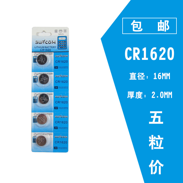 New light cr1620 coin cell lithium ion coin cell battery car key theft key remote control 5 5ç²shipping price