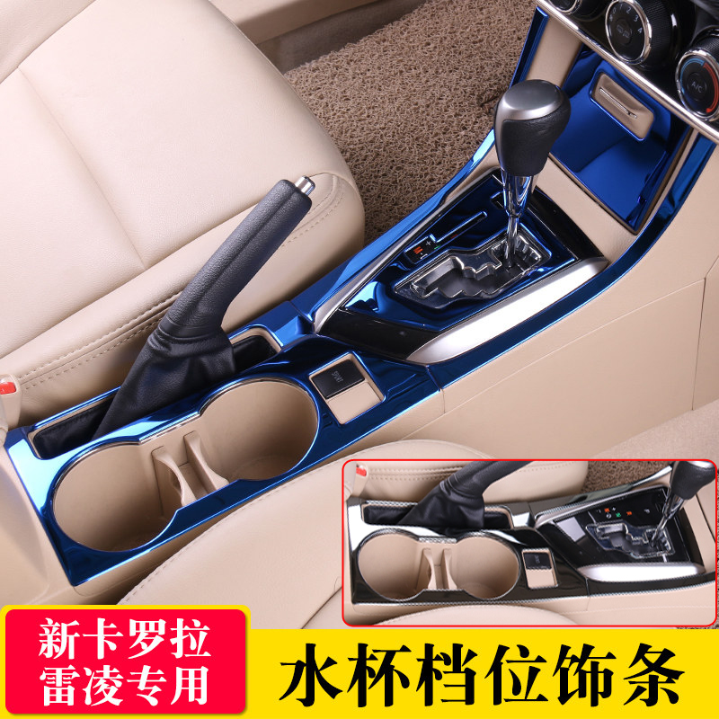 New models corolla interior stalls雷凌卡罗拉toyota 2014-16 watercups control decorative stickers sequins modified special
