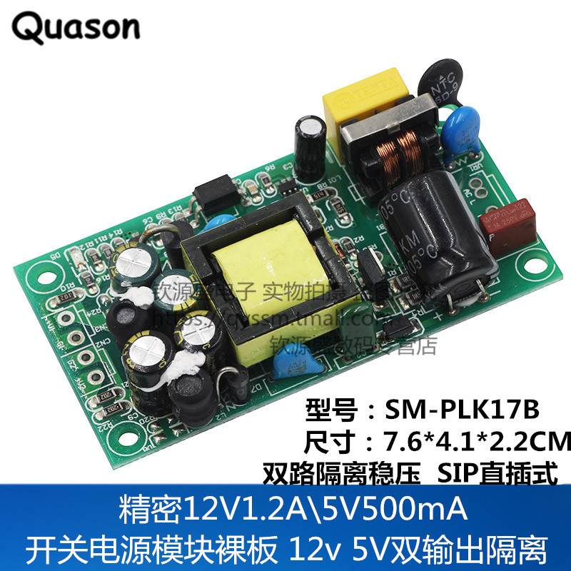 New precision 12v1. 2a switching power supply module bare board 12 v \ a5v20-bit 500mA a5v20-bit dual output isolation