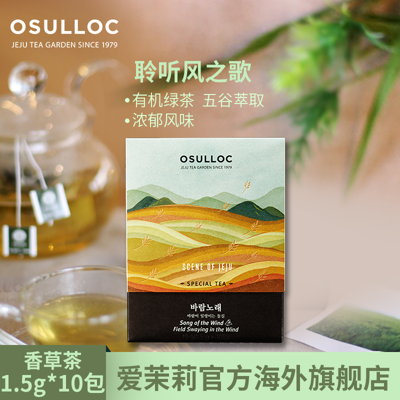[New report] korea amore osulloc/oh wind song snow green vanilla tea 150g