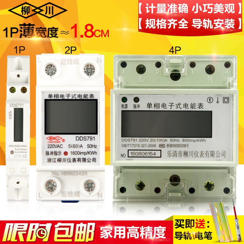 New single phase slideways lcd counter type meter household meter electronic distribution table box