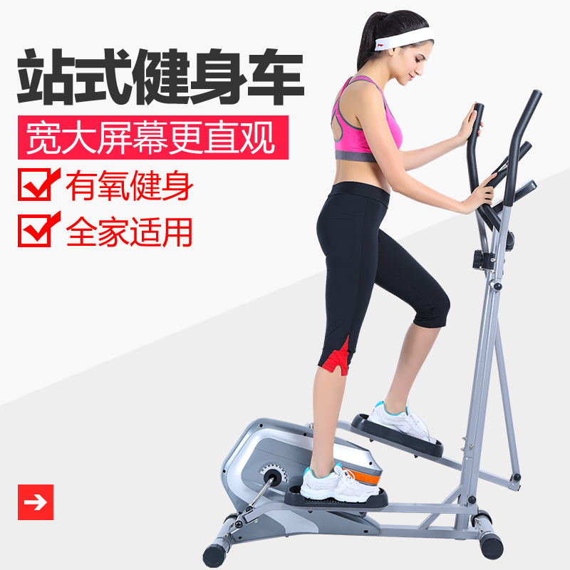 New sinuo de mini mute magnetron elliptical machine exercise bike home indoor fitness equipment fitness space walk