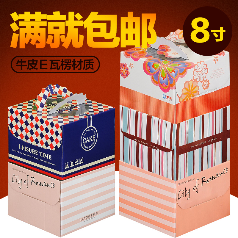 New year mita 8 cake box portable 6-inch square birthday cake box west point bakery box packing box