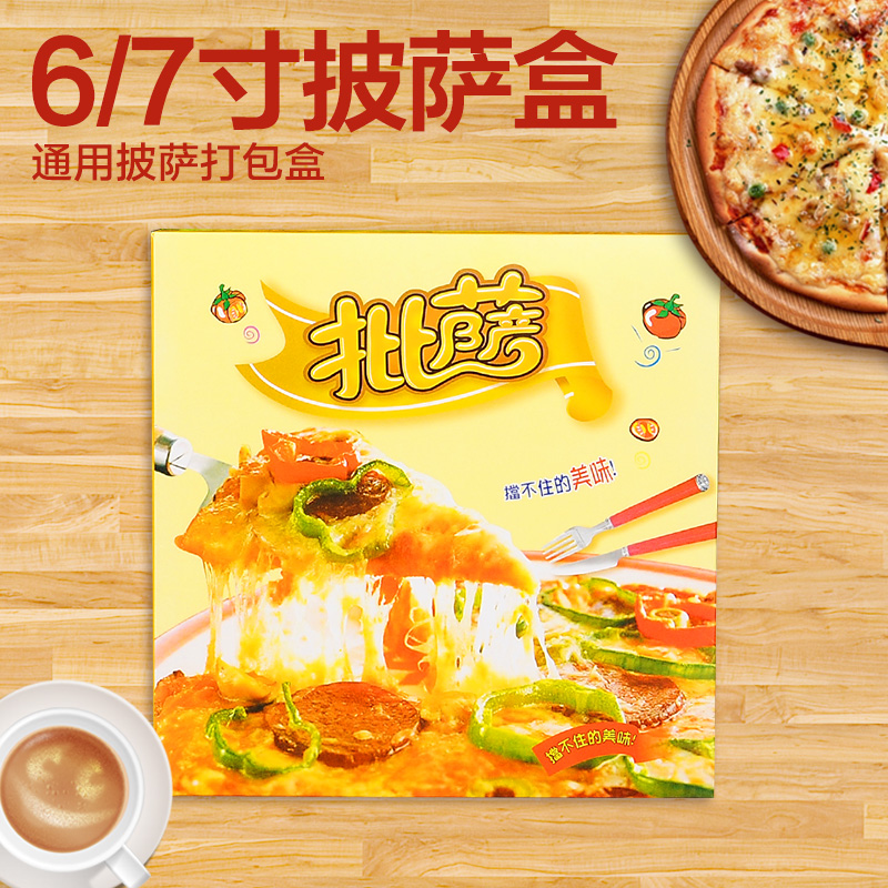 New year mita pizza box packaging box [6/7 inch pizza box pizza delicious pizza box] 0.04 kg