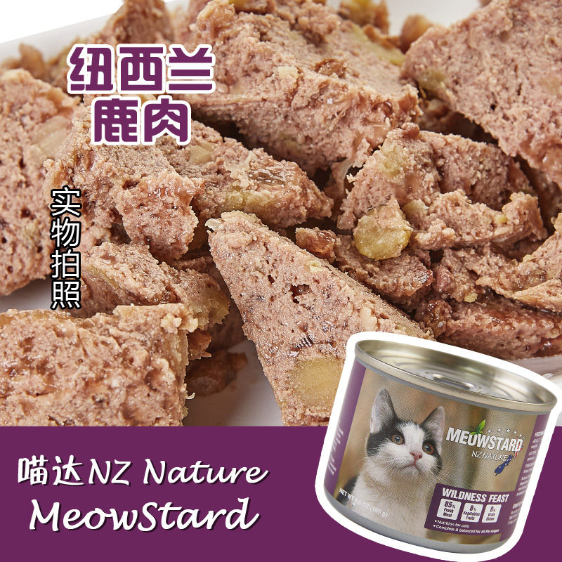 New zealand nz nature meow up natural staple food cat cans of canned cat 185g venison
