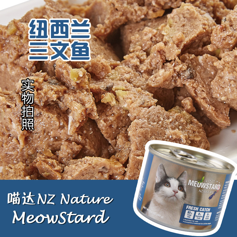 New zealand nz nature meow up natural staple food cat fish canned cat 185g
