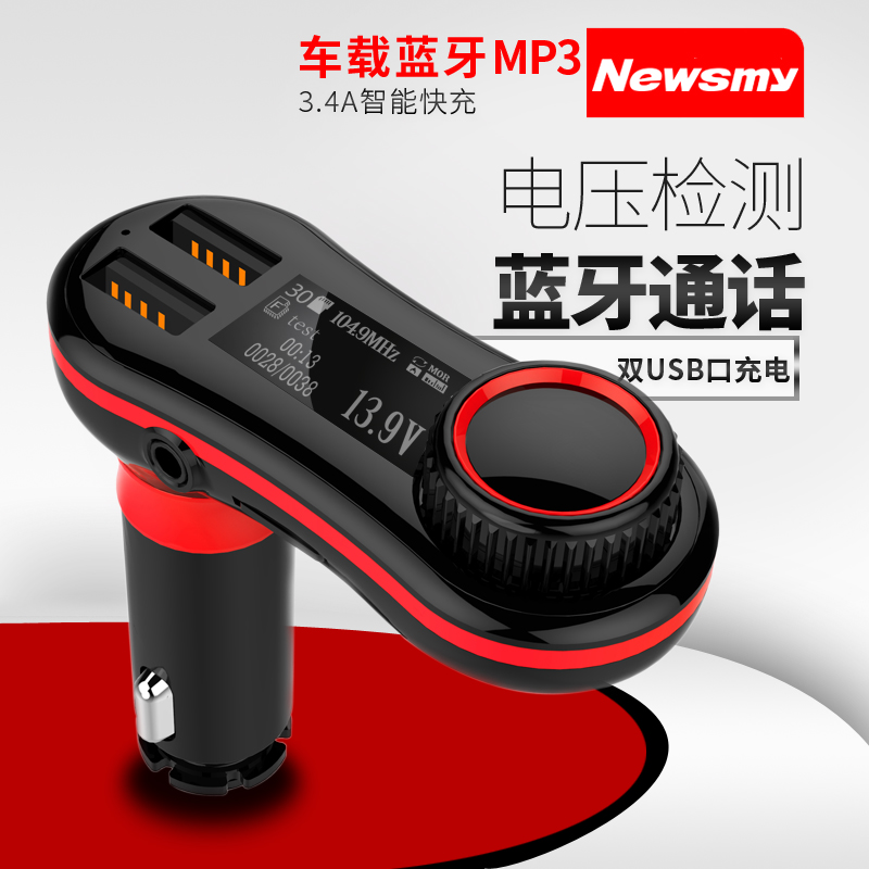 Newman c57 bluetooth handsfree car mp3 car mp3 player car charger dual usb card u disk aux