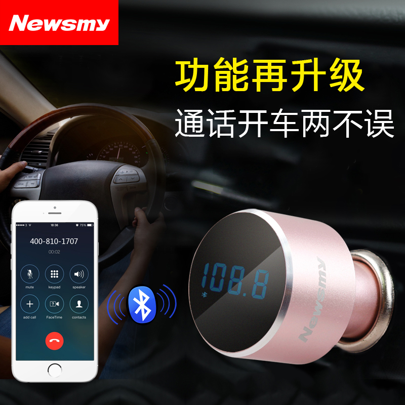 Newman c58 bluetooth car mp3 player fm transmitter cigarette lighter style mp4 charging handsfree car load music