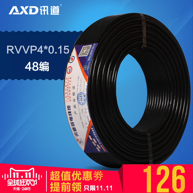 News road copper rvvp2 core 3 core 4 core * 1.5/0.3/0.5/0.75 square shielded wire Signal line 100 m